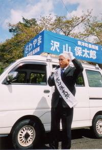 Sawayama01