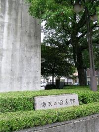 Siminnotoshokan